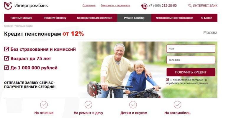Пенсионный кредит от Интерпромбанка