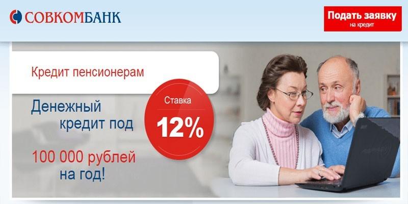 Пенсионный кредит от Совкомбанка