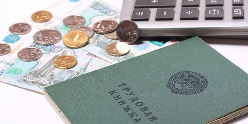 Расчет пенсии по стажу