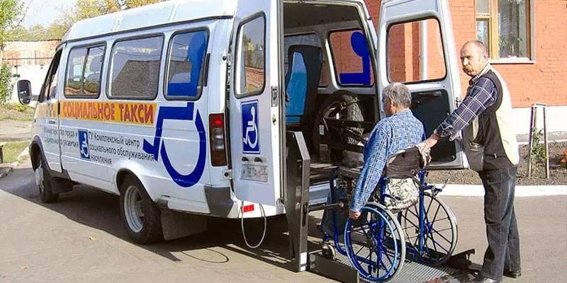 Заказ социального такси для инвалидов