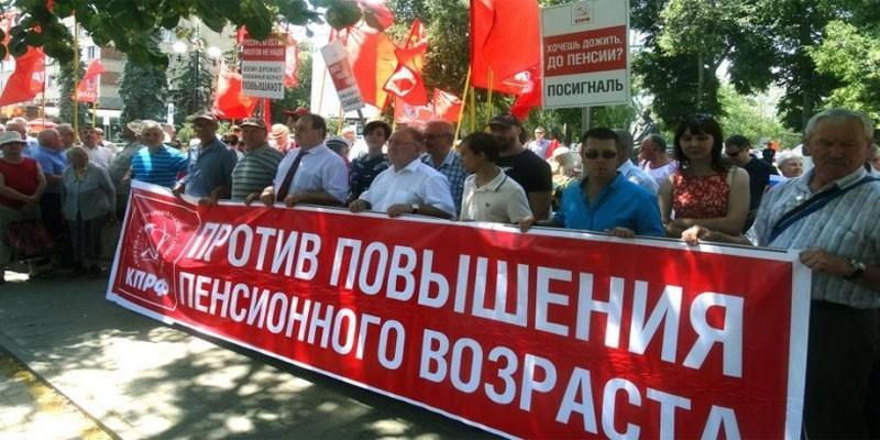 Протесты против повышения пенсионного возраста