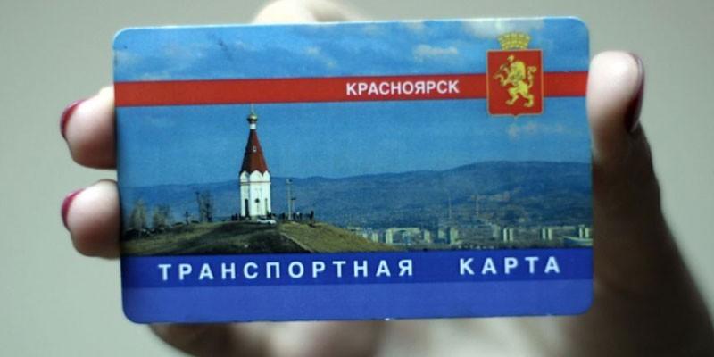 Транспортная карта г. Красноярск