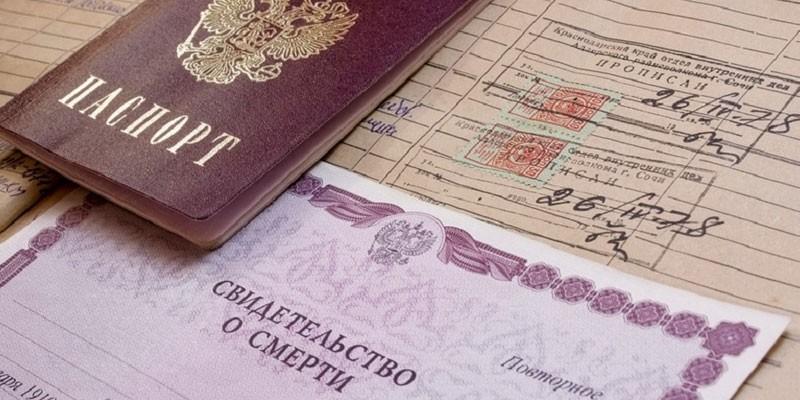 Паспорт, свидетельство о смерти и домовая книга
