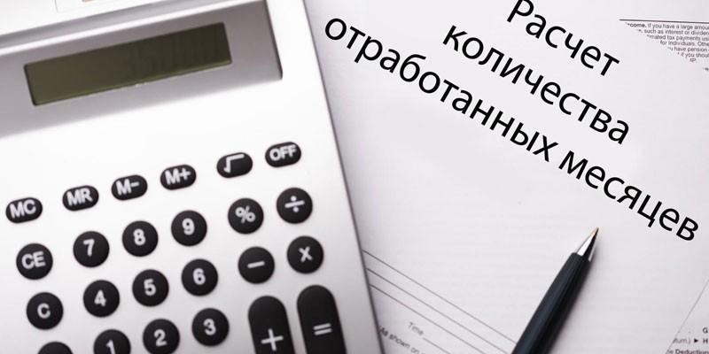 Калькулятор и расчет отпускных