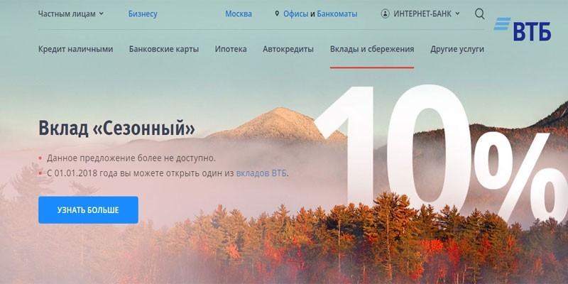 Страница сайта банка ВТБ