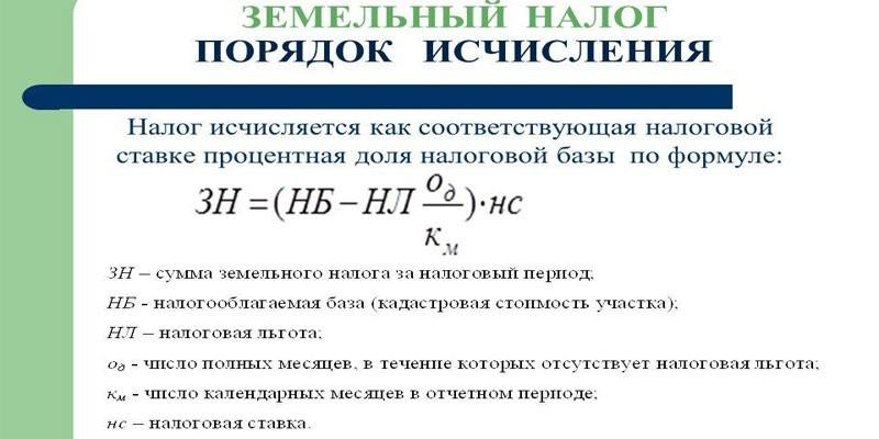 Формула исчисления налога на землю