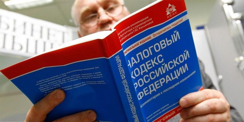 Человек изучает налоговый кодекс