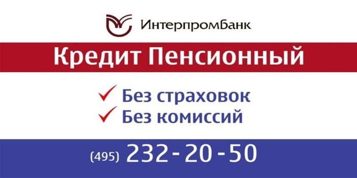 Кредит Пенсионный от Интерпромбанка
