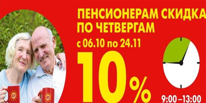 Скидка 10 %