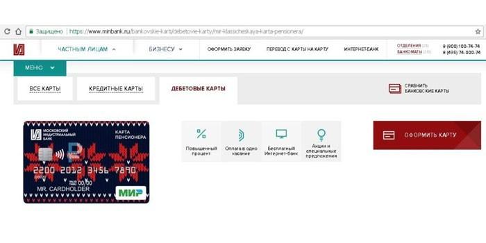 Страница сайта Московского Индустриального Банка