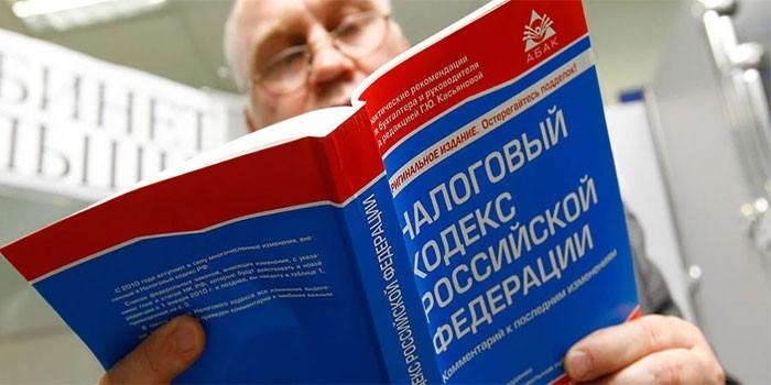 Человек читает Налоговый кодекс РФ