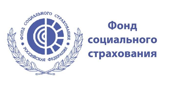Логотип Фонда социального страхования