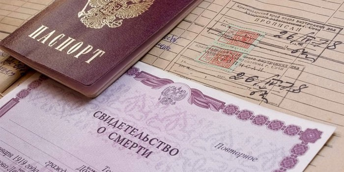 Паспорт, домовая книга и свидетельство о смерти