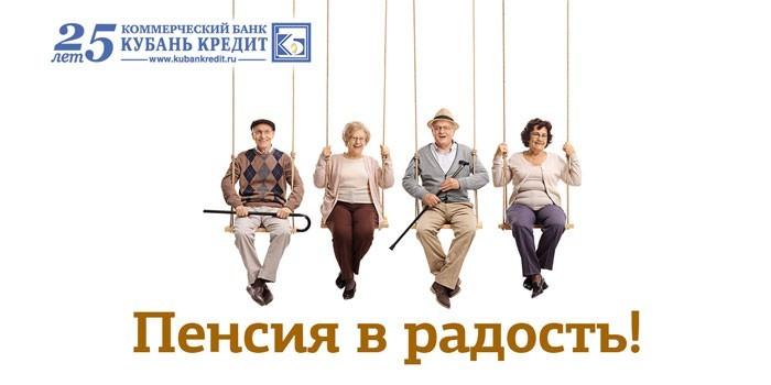 Кредит Для пенсионеров от КБ Кубань