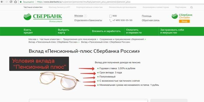 Страница вклада Пенсионный-плюс на сайте Сбербанка