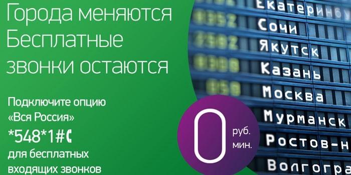 Дополнительная опция Вся Россия