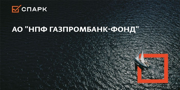 АО НПФ Газпромбанк-фонд