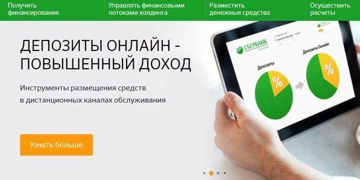 Страница онлайн депозитов сайта Сбербанка