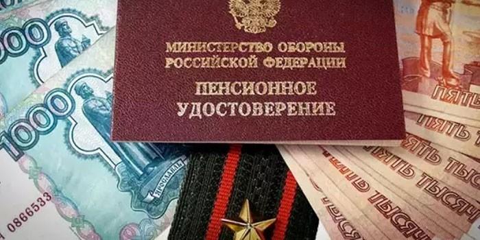 Пенсионное удостоверение, погоны и деньги