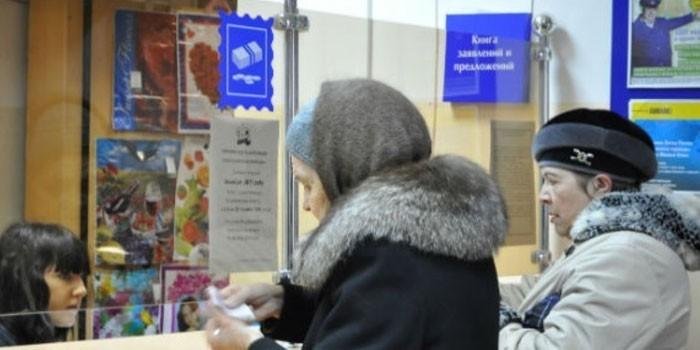 Люди в почтовом отделении
