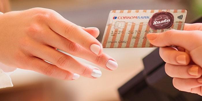 Девушка получает кредитную карточку