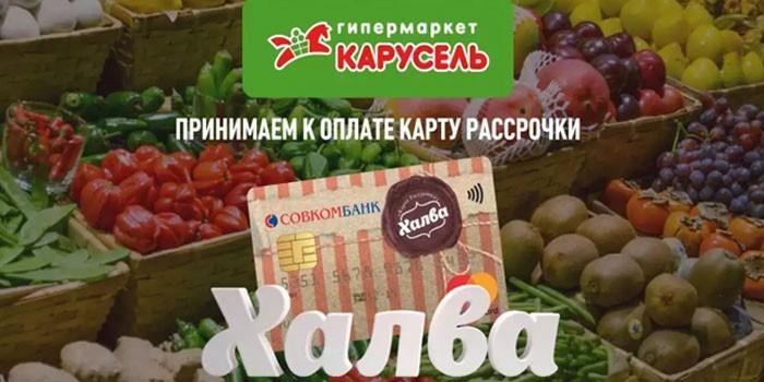 Партнер банка Гипермаркет Карусель