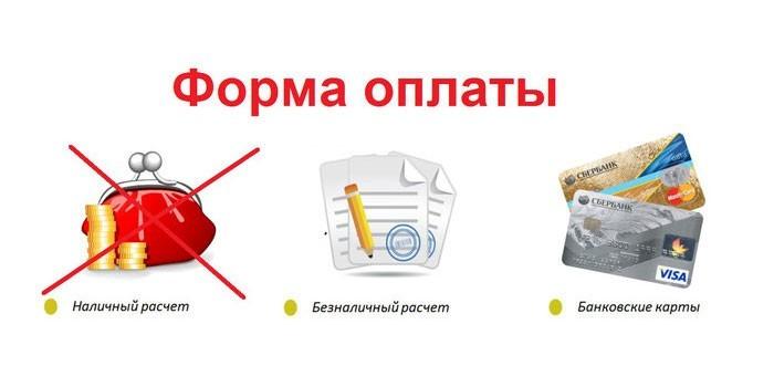 Форма оплаты членских взносов
