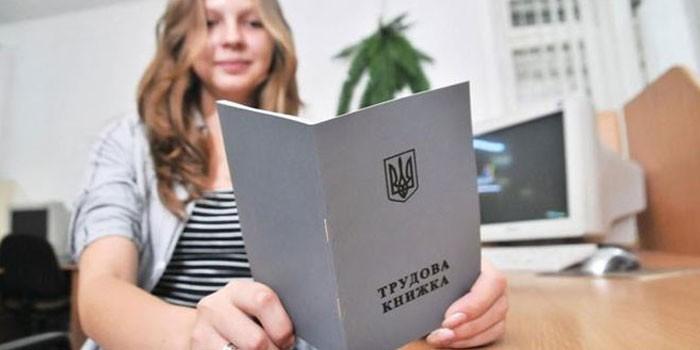 Девушка с Трудовой книжкой в руках