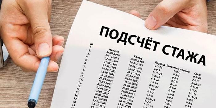 Документ с подсчётом стажа
