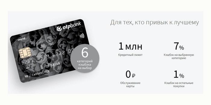 Большой Cashback от ОТП-Банка