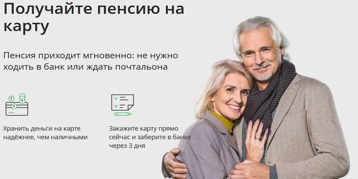 Плюсы перечисления пенсии на карту