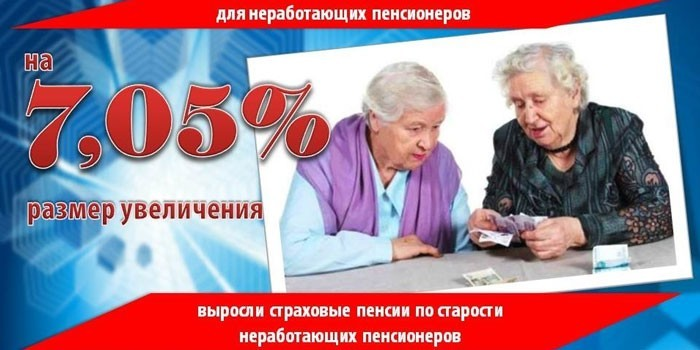 Размер увеличения пенсии