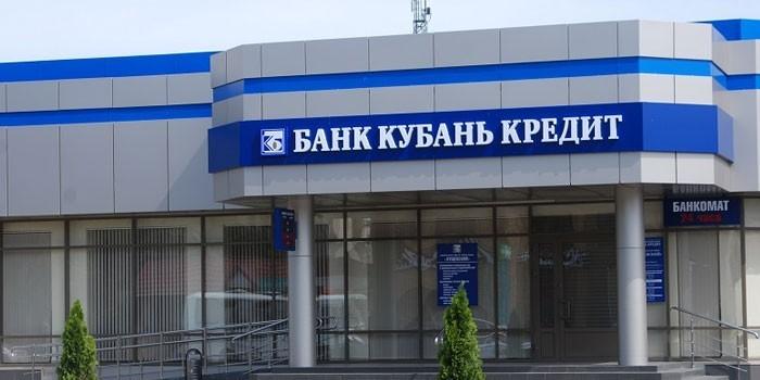 Банк Кубань Кредит