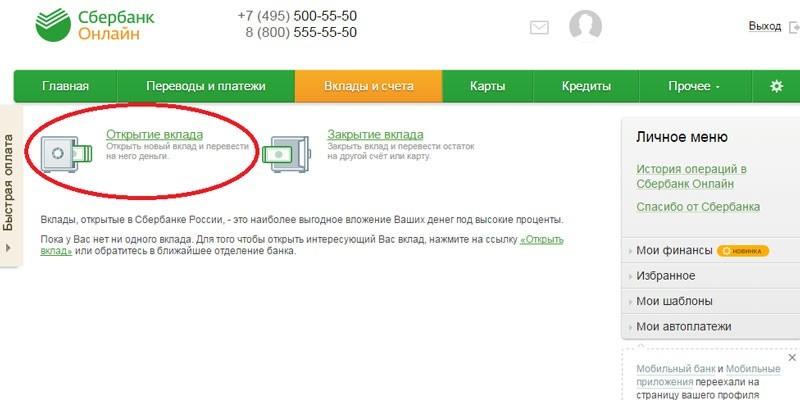 Открытие депозита онлайн