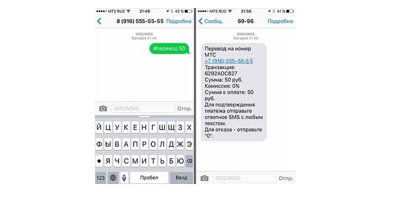 Перечисление средств по СМС