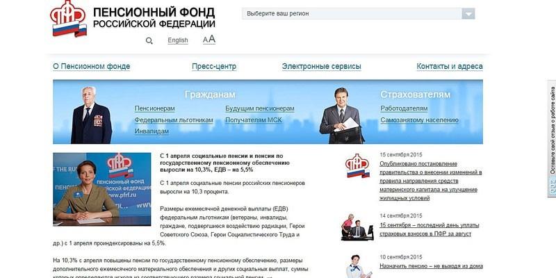 Официальный сайт ПФР