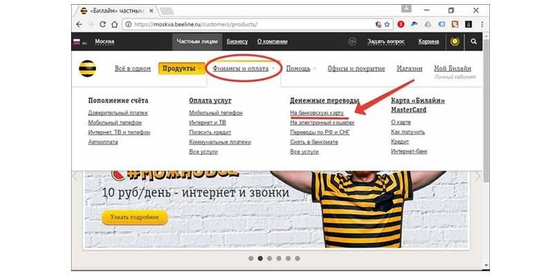 Интерфейс сайта Билайн