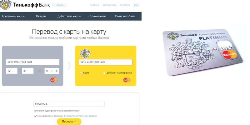 Сайт Тинькофф банка и платиновая карта