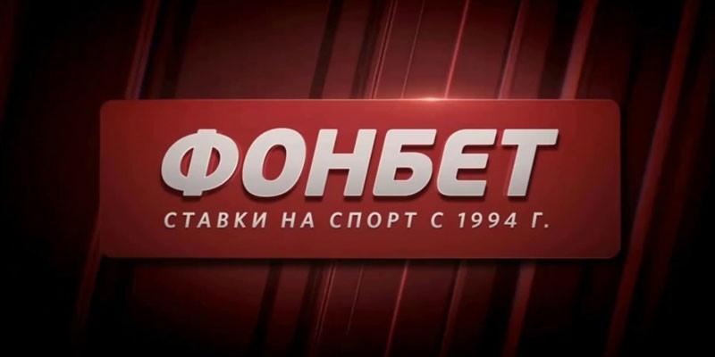 Логотип Фонбет