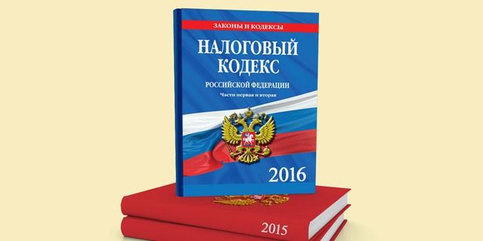 Налоговый кодекс РФ