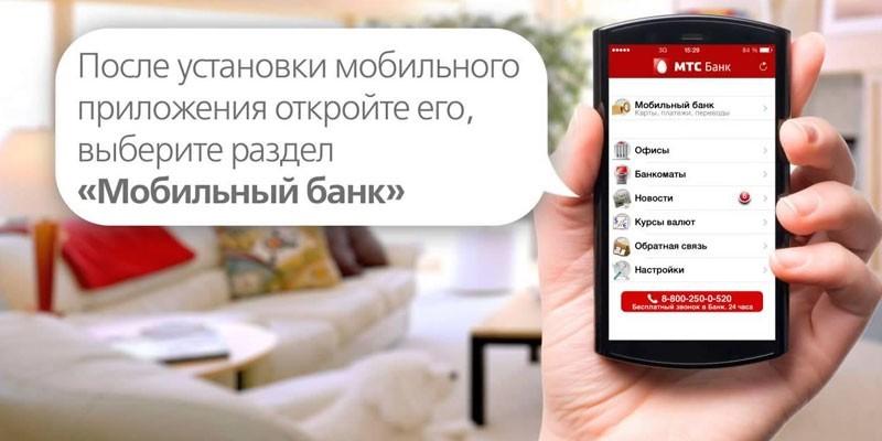 Услуга МТС Мобильный банк на экране смартфона