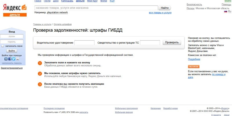 Поиск штрафа по постановлению через Яндекс.Деньги