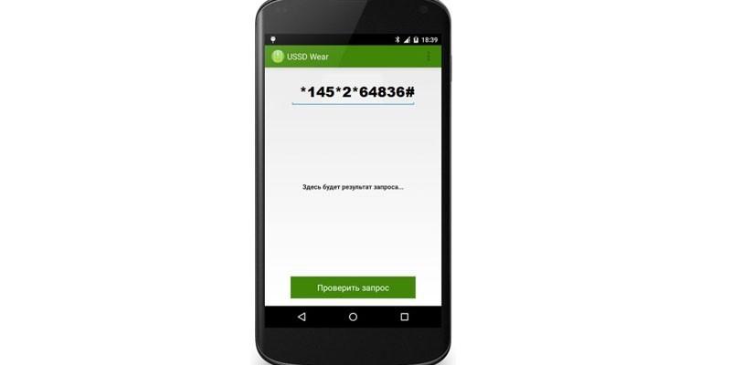 USSD-запрос на экране смартфона