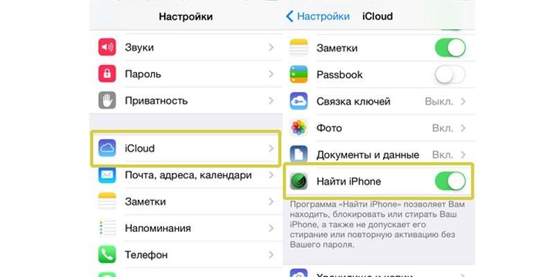 Настройка Найти iPhone