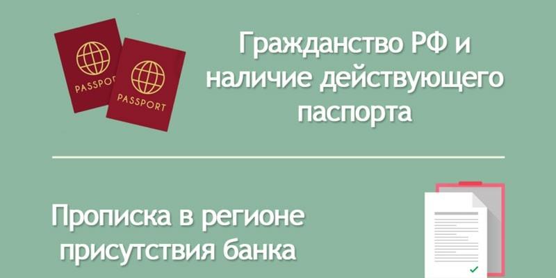 Гражданство РФ и место нахождения
