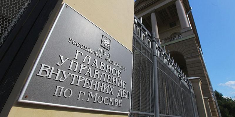 Здание ГУВД по Москве