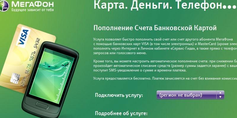 Пополнение счета Мегафон банковской картой