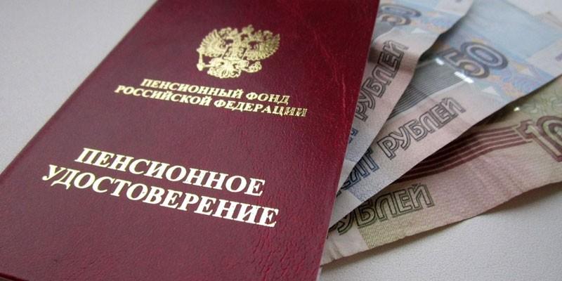 Пенсионное удостоверение и денежные купюры