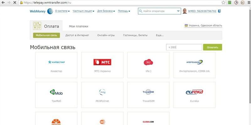 Сайт Webmoney