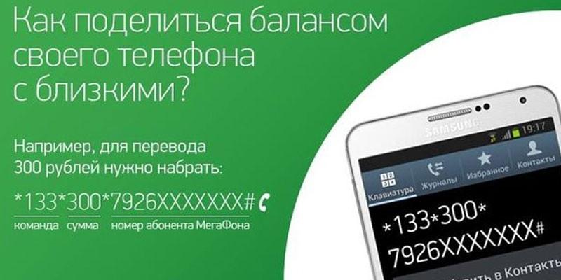 Услуга Мобильный перевод